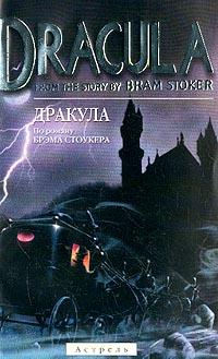 Dracula From the Stories by Bram Stoker (Дракула По роману Брэма Стоукера): Учебное пособие на английском языке ( 5-17-020721-2, 5-271-07483-8, 0-7460-4724-X )