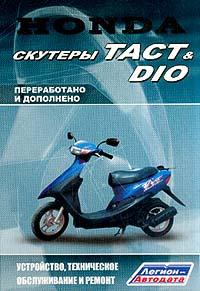 Honda: Скутеры Tact, Dio: Устройство, техническое обслуживание и ремонт Изд. перераб., доп. ( 5-88850-192-1 )
