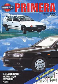 Nissan Primera. Эксплуатация. Устройство. Техническое обслуживание. Ремонт