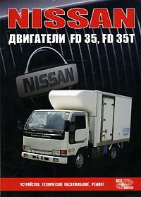 Nissan двигатели FD35, FD35T. Устройство, техническое обслуживание, ремонт ( 5-98410-007-X )