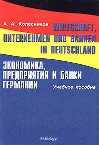 Wirtschaft, Unternehmen und Banken in Deutschland / Экономика, предприятия и банки Германии ( 5-94962-021-6 )