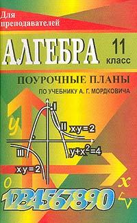 Алгебра и начала анализа: 11 класс: Поурочные планы по учебнику Мордковича А.Г.