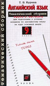 Английский язык для подготовки к устному экзамену за курс основной школы. 9 класс