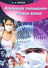 Атипичная пневмония - первая волна ( 5-94004-218-X )