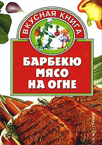 Барбекю. Мясо на огне ( 5-17-020791-3, 966-696-291-8 )