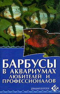 Барбусы в аквариумах любителей и профессионалов ( 5-98435-280-X, 978-5-98435-910-8 )