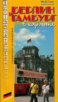 Берлин и Гамбург в кармане. Справочник-путеводитель ( 5-93024-031-0 )
