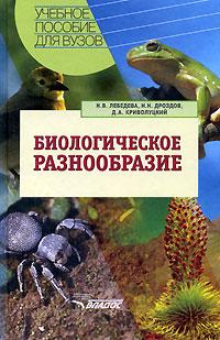 Биологическое разнообразие ( 5-691-01098-0 )