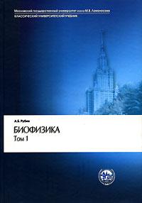 Биофизика. В 2 томах. Том 1. Теоретическая физика ( 5-211-06110-1, 5-211-06109-8, 5-02-033598-3, 5-02-033597-5 )