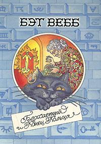 Блохастый и Конец Кольца ( 5-86181-260-8 )
