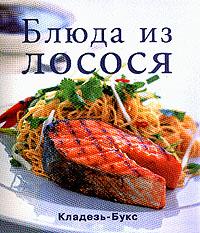 Блюда из лосося (пер. с англ. Махияновой Е.Б.)