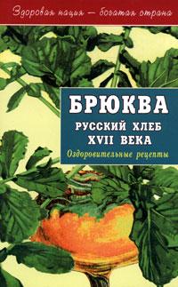 Брюква - русский хлеб XVII века ( 5-8174-0359-5 )