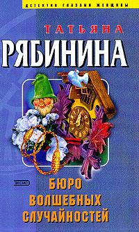Бюро волшебных случайностей: Роман