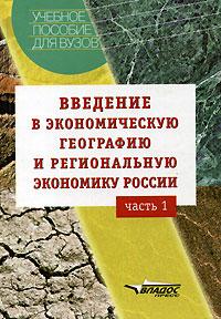Введение в экономическую географию и региональную экономику России. В 2 частях. Часть 1