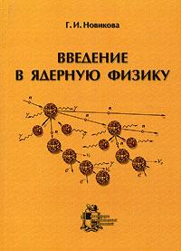 Введение в ядерную физику ( 5-93972-306-3, 5-93972-406-X )