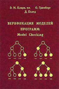 Верификация моделей программ. Model Checking