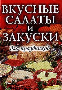 Вкусные салаты и закуски для праздников