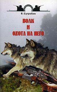 Волк и охота на него