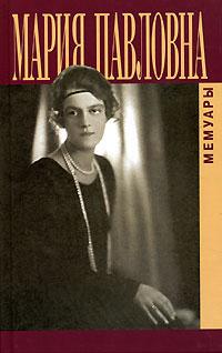 Книга Мария Павловна. Мемуары