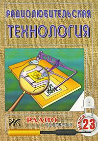Радиолюбительская технология ( 5-93037-123-7 )
