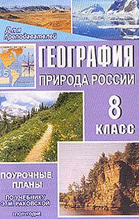 География: Природа России: 8 класс: 1-е полугодие: Поурочные планы по учебнику Раковской Э.М. ( 5-7057-0611-1 )