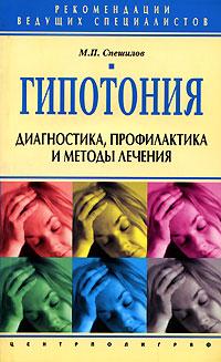Гипотония. Диагностика, профилактика и методы лечения ( 5-9524-1002-2 )