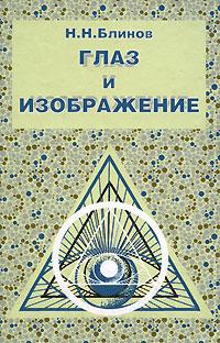 Глаз и изображение