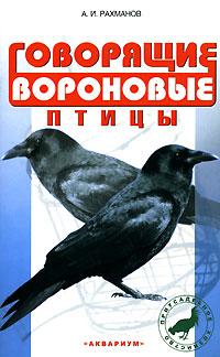 Говорящие вороновые птицы