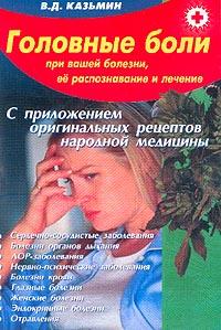 Головные боли при вашей болезни, распознавание и лечение (с приложением оригинальных рецептов народной медицины)