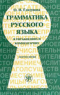 Грамматика русского языка в упражнениях и комментариях. Морфология