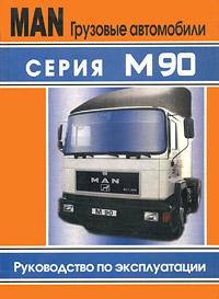 Грузовые автомобили MAN М90. Руководство по эксплуатации ( 5-93076-034-9 )