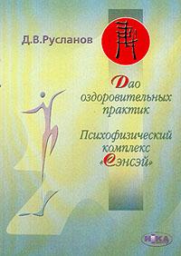 Дао оздоровительных практик: Психофизический комплекс Сэнсэй