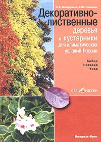 Декоративно-лиственные деревья и кустарники для климатических условий России. Выбор. Посадка. Уход