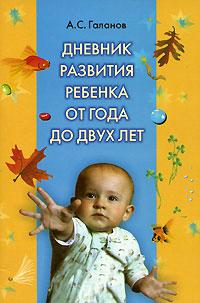 Дневник развития ребенка от года до двух лет ( 5-89939-120-0 )