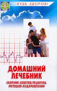 Домашний лечебник. Сборник советов, рецептов, методов оздоровления