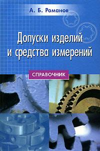 Допуски изделий и средства измерений. Справочник ( 5-7325-0641-1 )