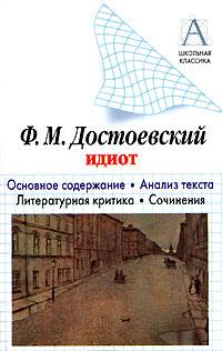 Ф. М. Достоевский.