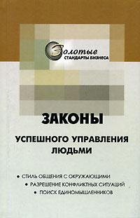 Книга Законы успешного управления людьми