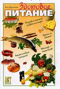 Здоровое питание: Правда или миф?; Нужны ли диеты?; Какая колбаса полезнее?; Шоколад - пища богов