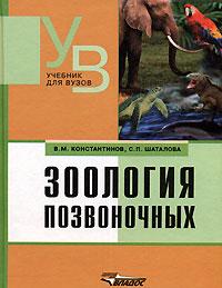Зоология позвоночных ( 5-691-01293-2 )
