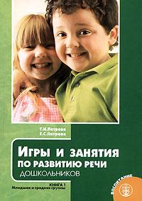 Игры и занятия по развитию речи дошкольников. Книга 1. Младшая и средняя группы