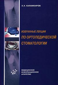 Избранные лекции по ортопедической стоматологии ( 5-89481-193-7 )