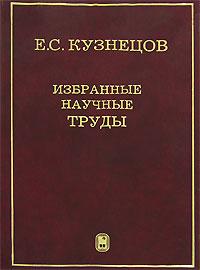 Е. С. Кузнецов. Избранные научные труды