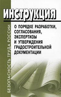 Инструкция о порядке разработки, согласования, экспертизы и утверждения градостроительной документации ( 5-93630-296-2 )