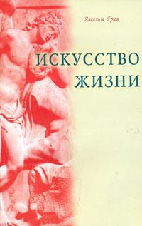 Искусство жизни ( 5-88503-176-2 )