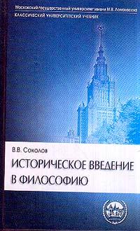 Историческое введение в философию: История философии по эпохам и проблемам: Учебник для вузов