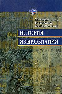Книга История языкознания