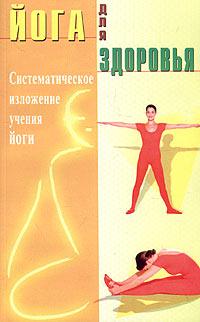 Йога для здоровья. Систематическое изложение учения йоги ( 5-88503-151-7 )