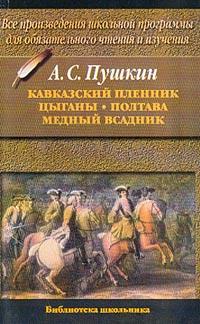 Книга Кавказский пленник. Цыганы. Полтава. Медный всадник