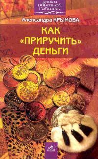 Книга Как приручить деньги